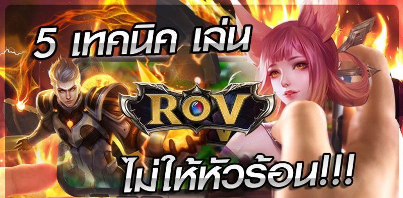 วิธีเล่น ROV