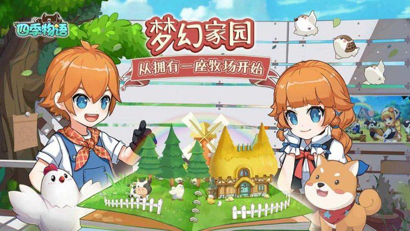 เกม Four Seasons Story