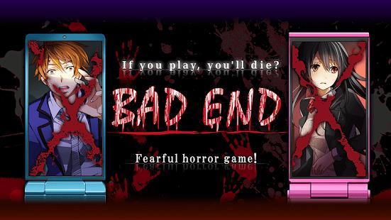 เกม Bad End